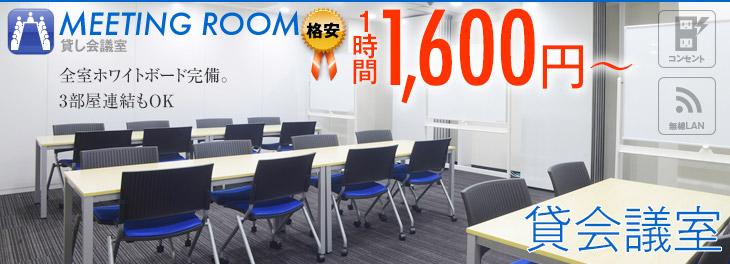 ホワイトボード付き貸会議室、貸し会議室