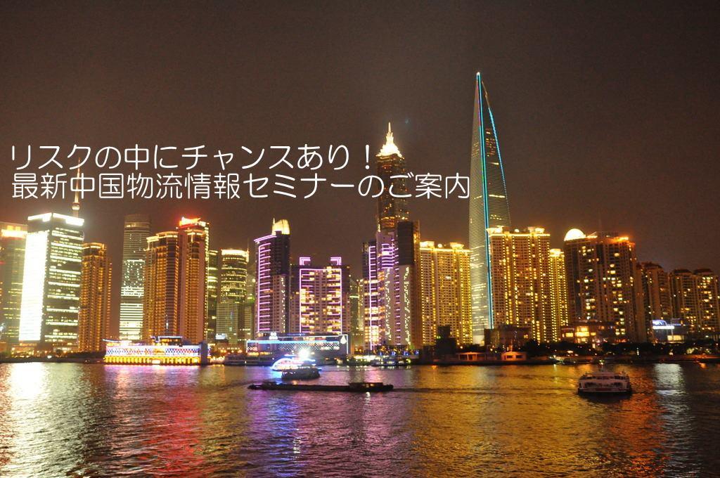 中国物流経済セミナー