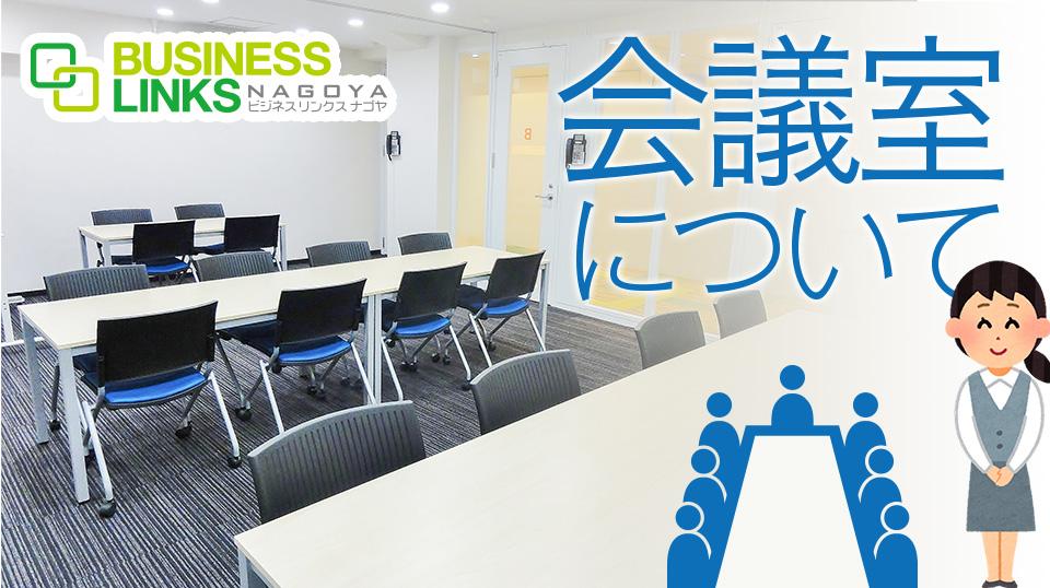 ビジネスリンクス名古屋の会議室について
