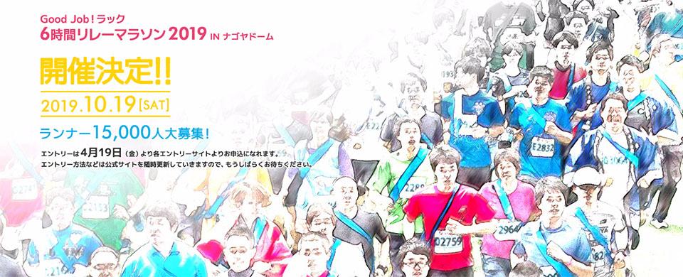 名古屋ドーム6時間リレーマラソン