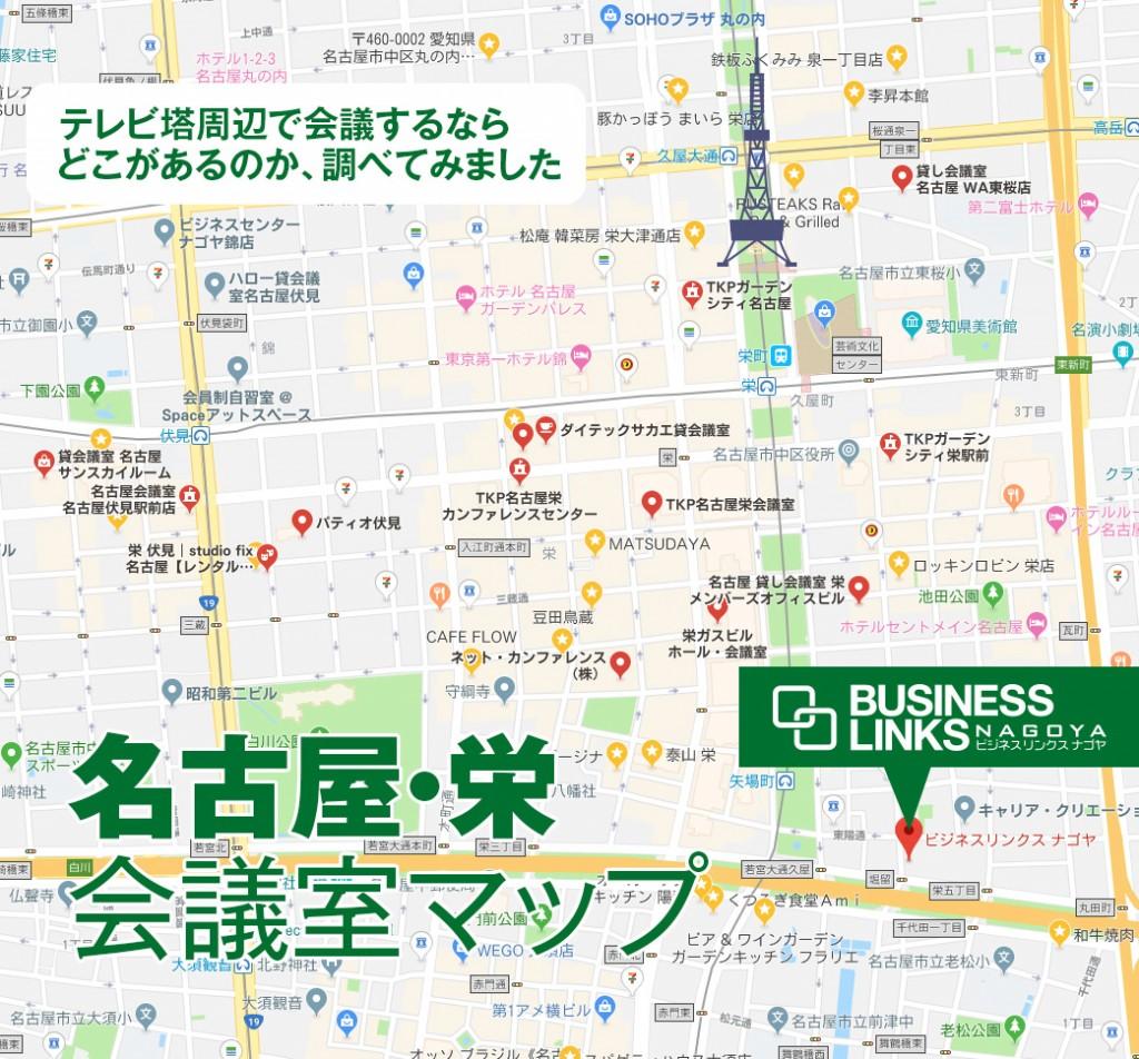 名古屋会議室MAP
