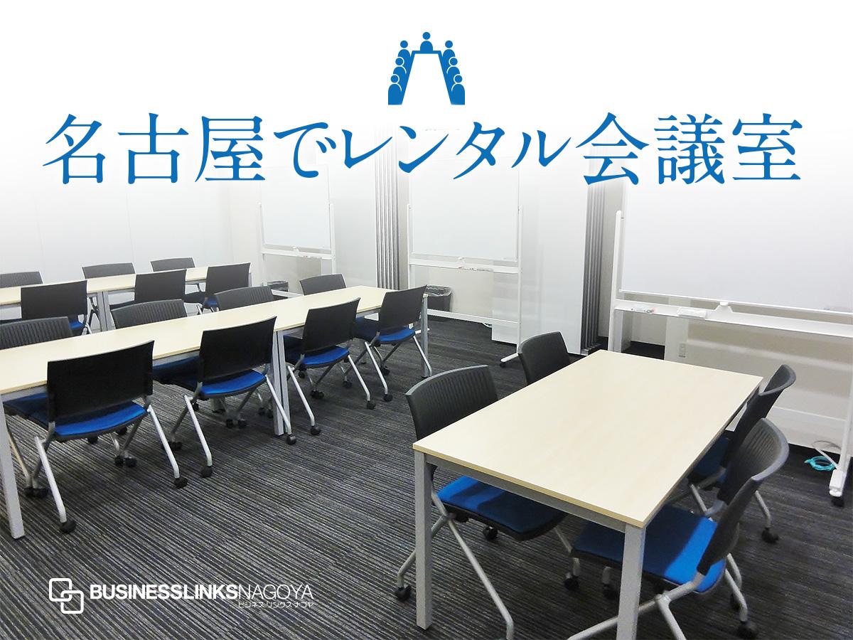 名古屋でレンタル会議室