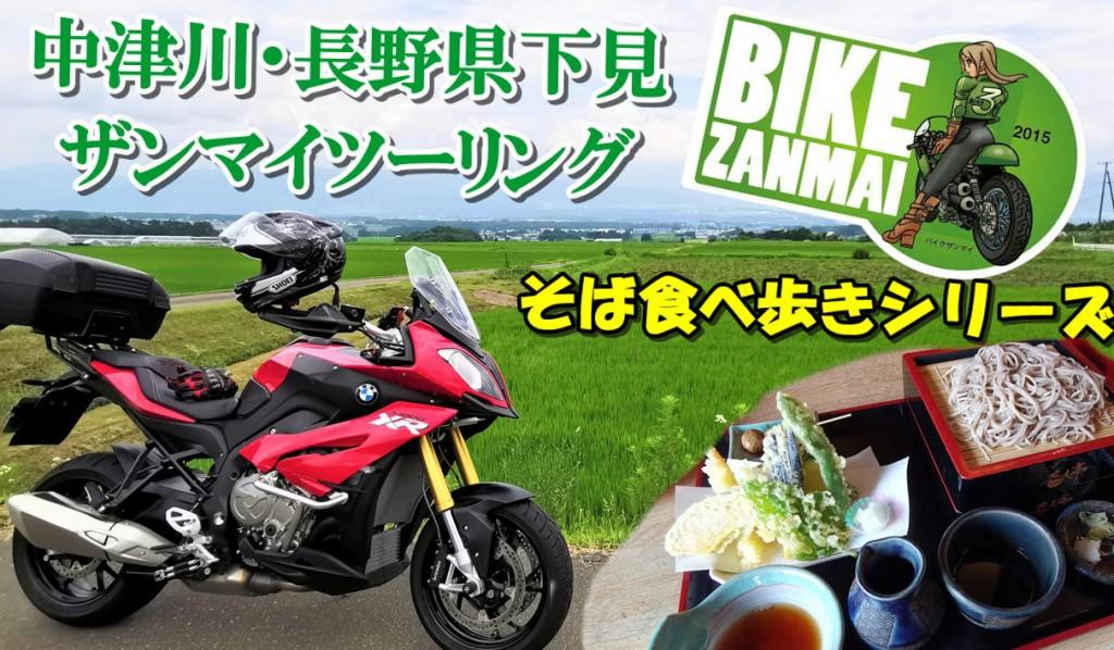 バイクで木曽川ツーリング