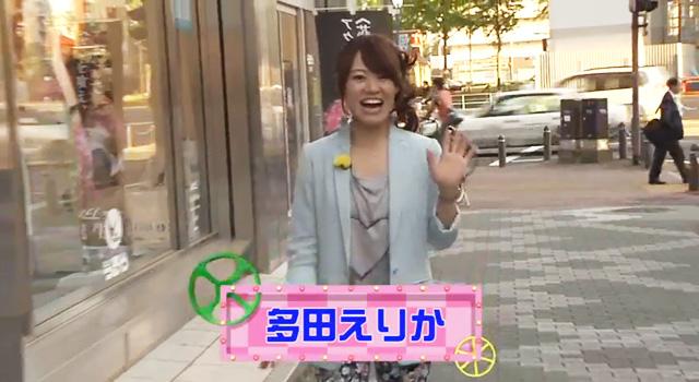 ビジネスリンクス名古屋に向かう多田えりかアナウンサー