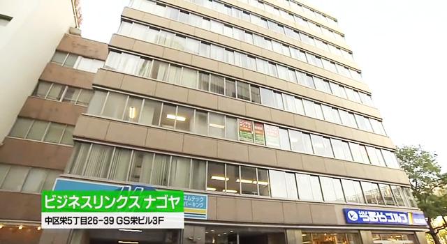 ビジネスリンクス名古屋のあるオフィスビル