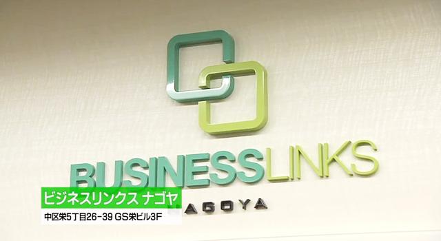 ビジネスリンクス名古屋の看板