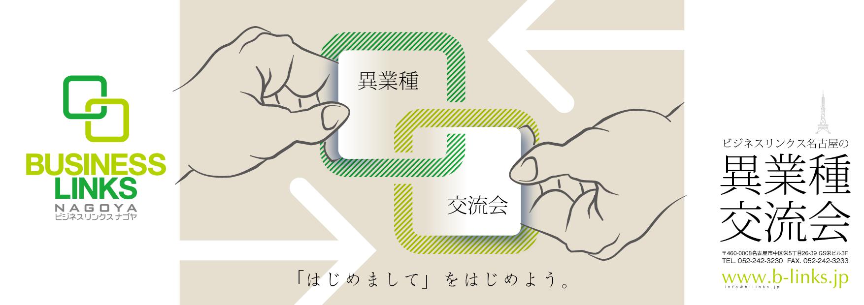 ビジネスリンクス名古屋の異業種交流会