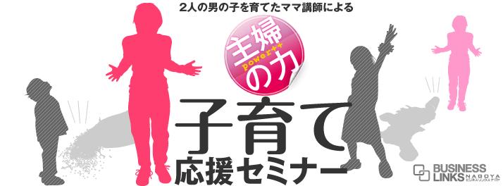 ビジネスリンクス名古屋・貸し会議室の子育て応援セミナー