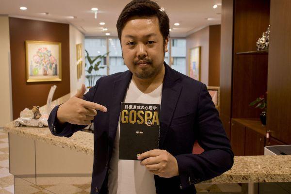 GOSPA坂本講師