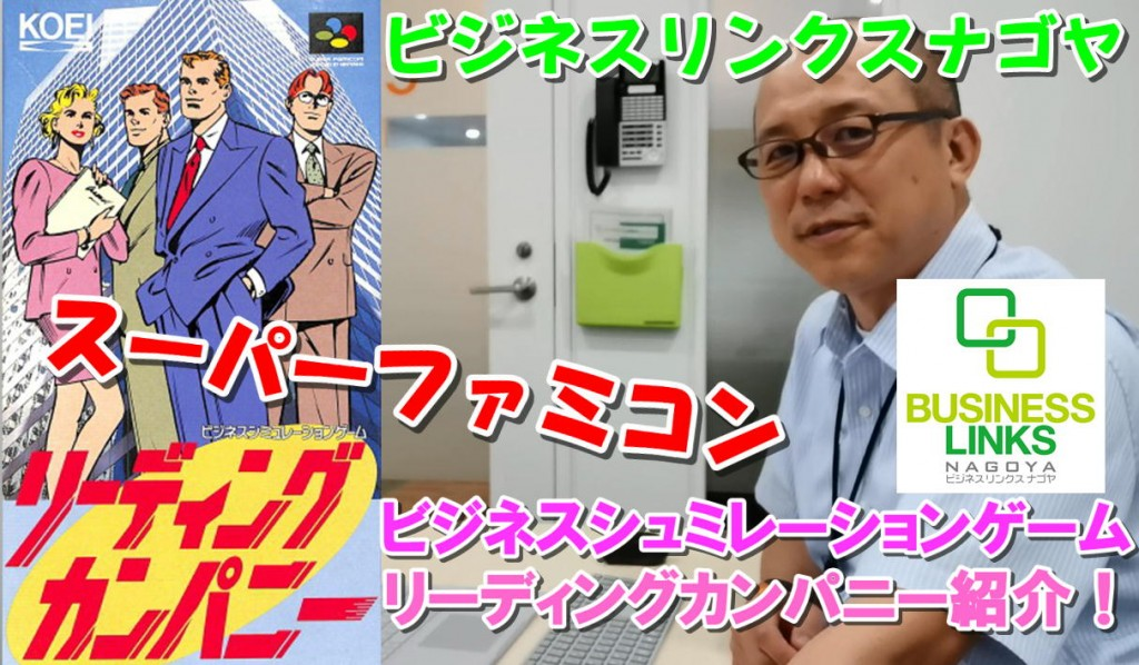 スーパーファミコン「リーディングカンパニー」レビュー