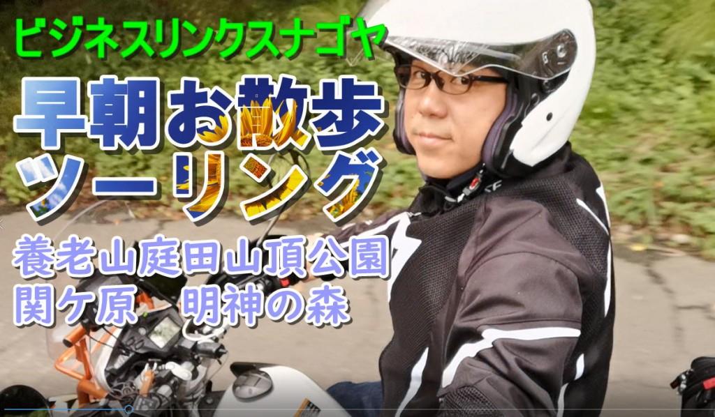 養老庭田山山頂公園ツーリング