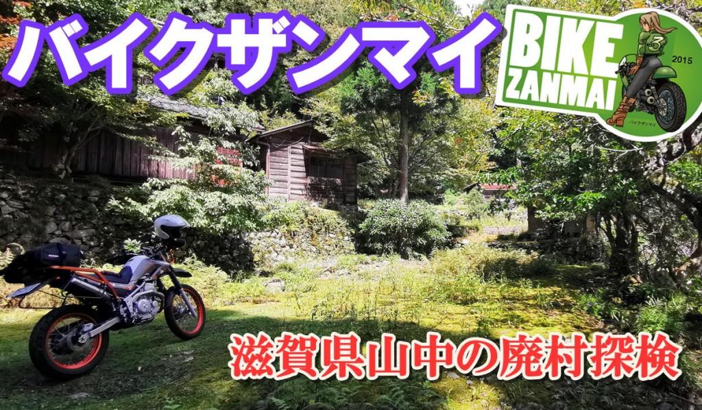 滋賀県の廃墟ツーリング