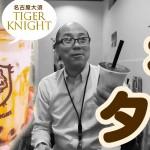 名古屋でオシャレなタピオカミルクティーに初挑戦!