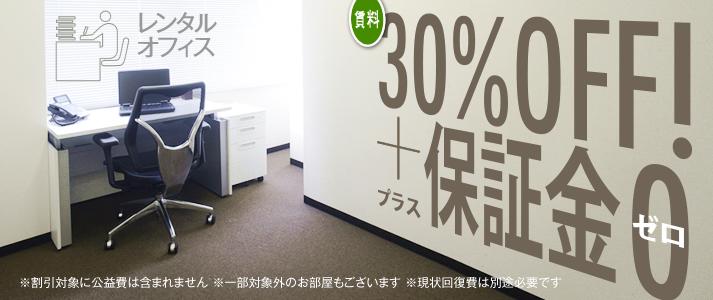 レンタルオフィス30%OFFキャンペーン