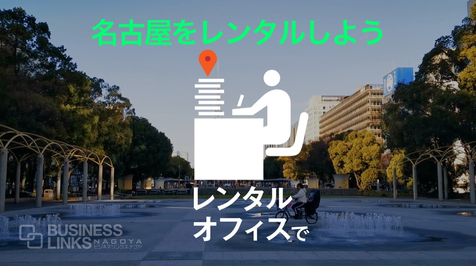 名古屋をレンタルしよう