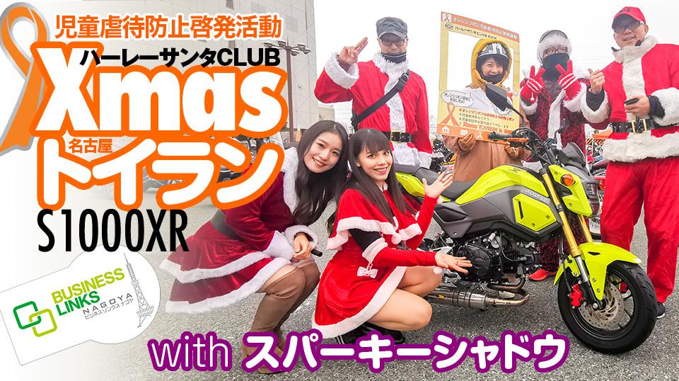 オレンジリボン・ハーレーサンタパレードトイラン名古屋2019