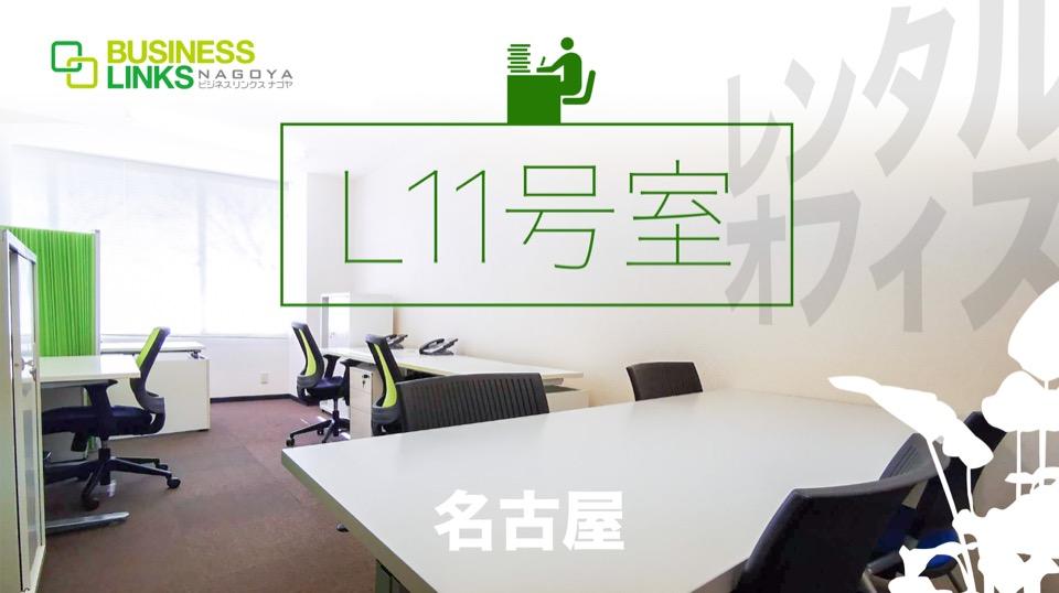 名古屋のレンタルオフィスL11号室