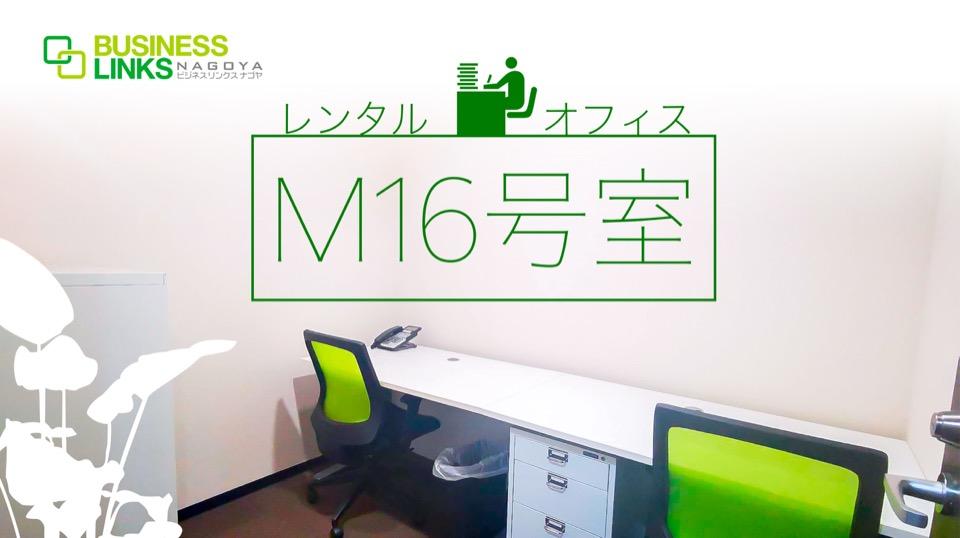 レンタルオフィスM16号室